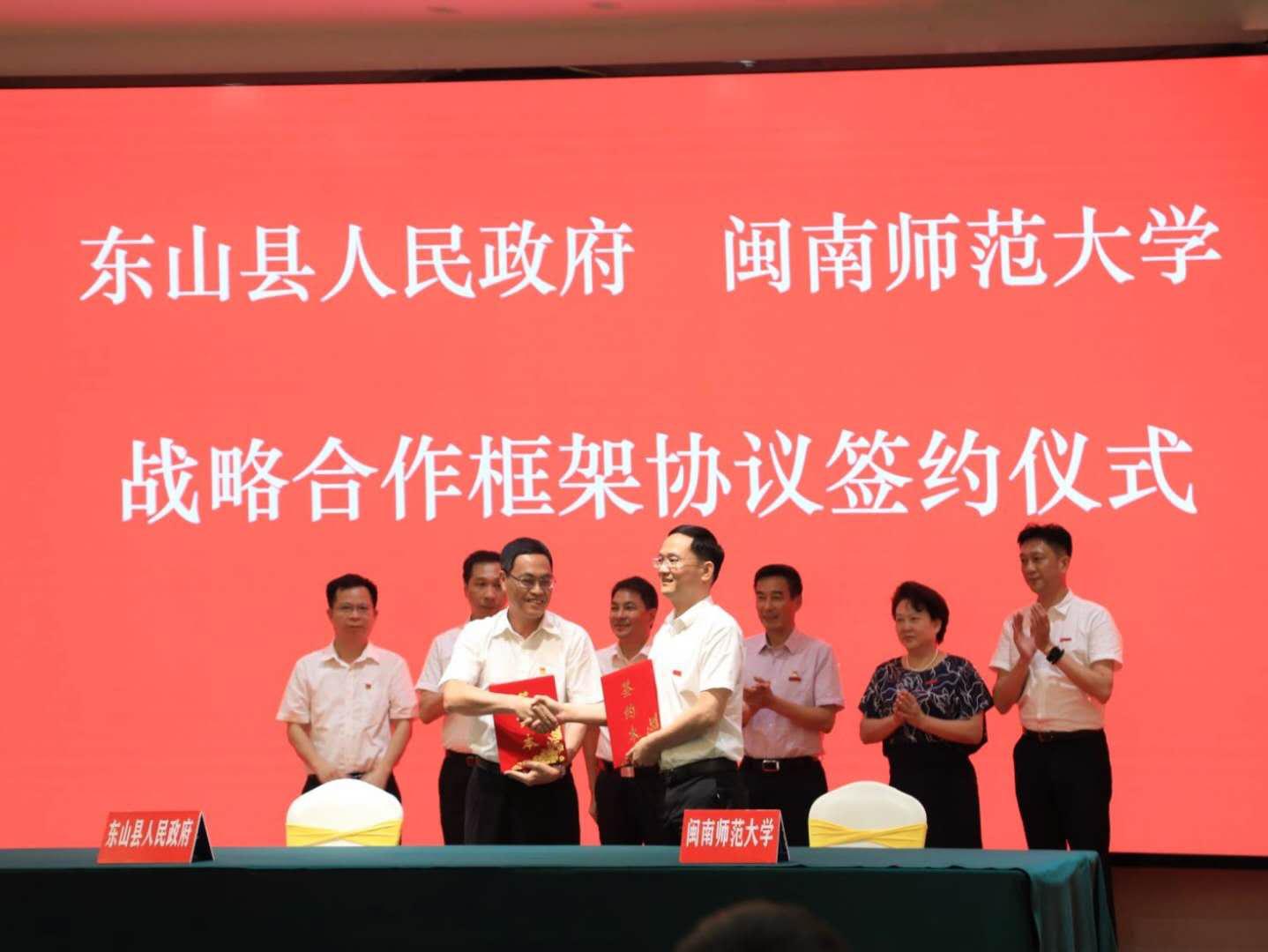 我校与东山县人民政府签订战略合作框架协议