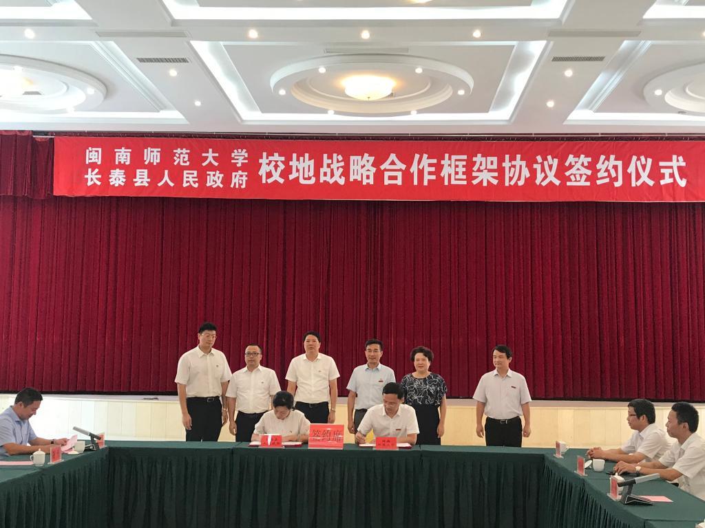 我校与长泰县人民政府签订校地战略合作框架协议